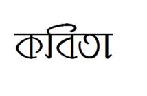 xondhan | poem | সন্ধান | কবিতা